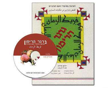 גרגר הרימון   האישה בסיפורי העם הערביים