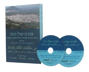 אגדה של כפר (כרך ב') אסופת סיפורי עם ערביים מהגליל התחתון והעמקים