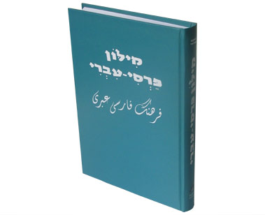 מילון פרסי-עברי
