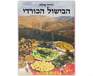 ספר הבישול הכורדי