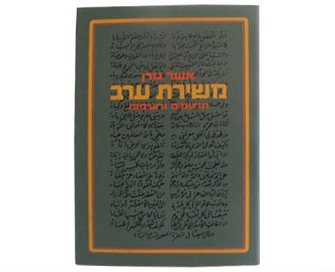 משירת ערב | מבחר מהשירה הערבית הקדומה