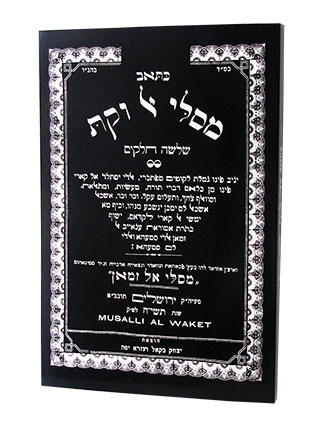 מסלי אלוקת   כתב עת בערבית יהודית