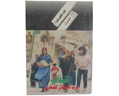 """كتاب """"فلسطين الثورة"""" 4- الانتفاضة: حرب الاسقلال الفلسطيني"""