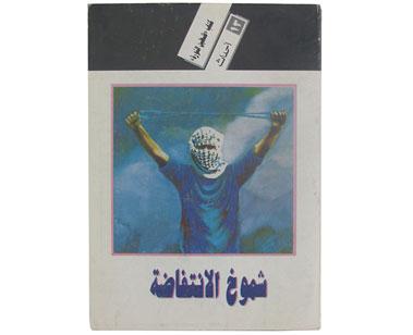 """كتاب """"فلسطين الثورة"""" 13 – شموخ الانتفاضة"""