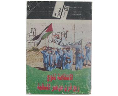 """كتاب """"فلسطين الثورة"""" 14 – الانتفاضة تتوج ربع قرن من عمر المنظمة"""