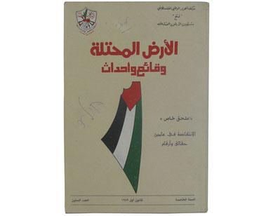 """الارض المحتلة – وقائع واحداث حركة التحرير الوطني الفلسطيني """"فتح"""" كانون اول 1989"""