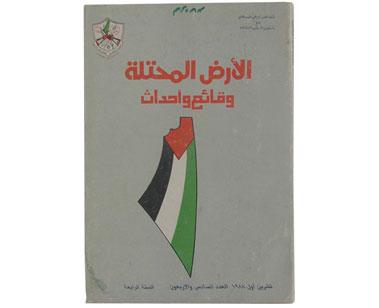 """الارض المحتلة – وقائع واحداث حركة التحرير الوطني الفلسطيني """"فتح"""" تشوين اول 1988"""