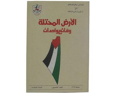 """الارض المحتلة – وقائع واحداث حركة التحرير الوطني الفلسطيني """"فتح"""" شباط 1989"""