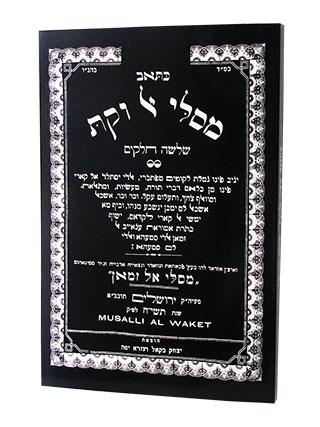 מסלי אלוקת | כתב עת בערבית יהודית
