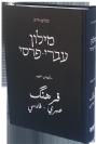 מילון עברי-פרסי מקיף