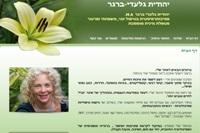 יהודית גלעדי ברבר - טיפול זוגי מיני