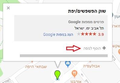 הטמעת מפה של גוגל באתר - הוסף לרשימה