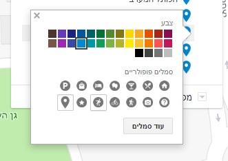 הטמעת מפה של גוגל באתר - עריכת האייקון