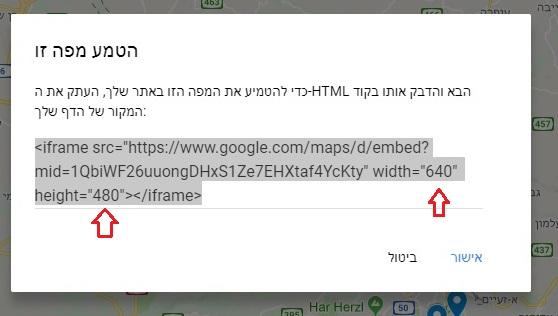 הטמעת מפה של גוגל באתר - קוד להטמעה באתר