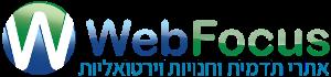 הקמת אתרים - WEBFOCUS - גיל דור