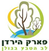 פארק הירדן פעילויות אתגריות