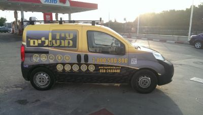 שירות מנעולים בבאר יעקב