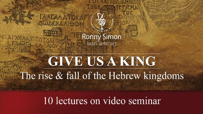 "A special offer – 10 lectures on video seminar – ""Give us a king"", the rise & fall of the Hebrew kingdoms"