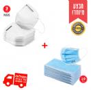מארז 3 מסכות נשימה N95 + מארז 10 מסכות פנים היגייניות,מתחייבים למחיר הכי זול בישראל!