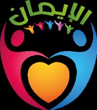 פנימיית אל-אימאן
