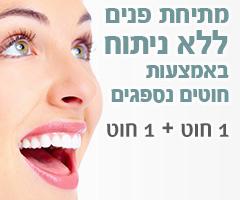 מבצע - מתיחת פנים ללא ניתוח