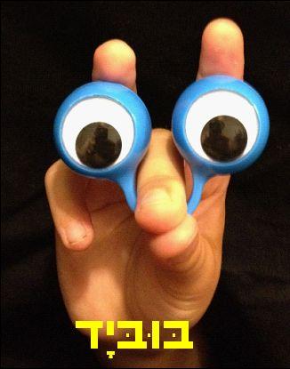 בוביד- בובה לאצבעות -כחול