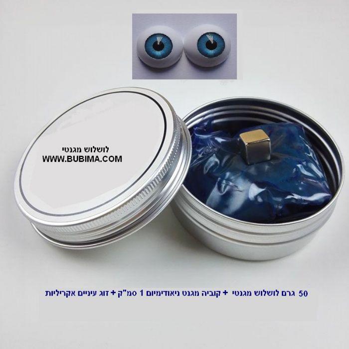 לושלוש מגנטי כחול - פלסטלינה קופצת 66700
