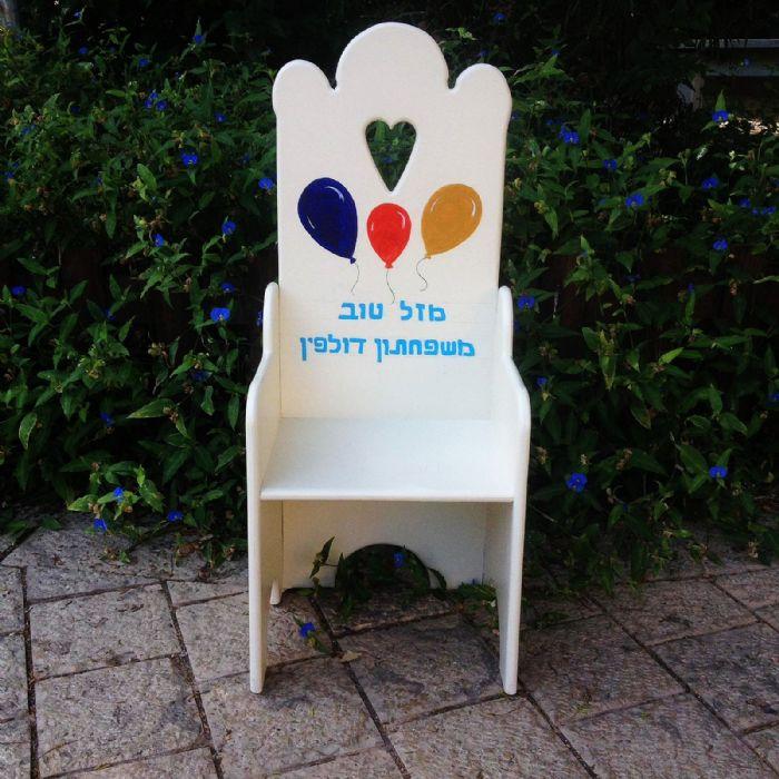 כיסא יום הולדת
