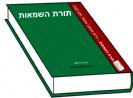 הספר תורת השמאות