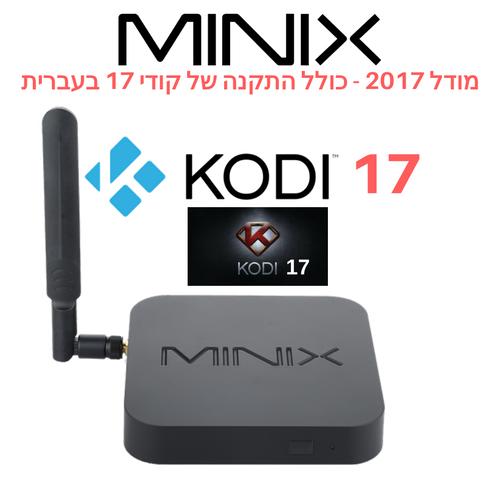 Minix U1    מיניקס U1 גרסה חדשה עם קודי 17  MINIX U1