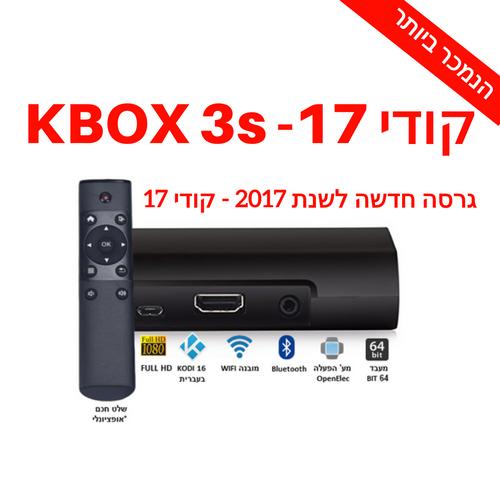 KBOX 3S KODI 17 - נגן הקודי הטוב בעולם בגרסת קודי 17!