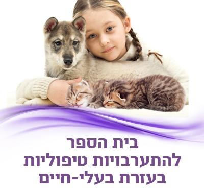 לימודי טיפול בעזרת בעלי חיים
