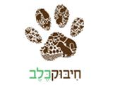 """ענבר הלמן – טיפול בעזרת בע""""ח וכלבנות טיפולית לוגו"""