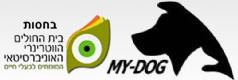 """לימודי כלבנות טיפולית - my dog וב""""ח ווטרינרי לוגו"""