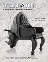 כתב העת הישראלי חיות וחברה