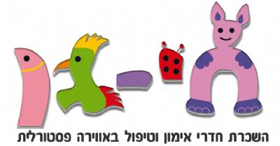 לוגו קליניקה למטפלים בעזרת בעלי חיים להשכרה