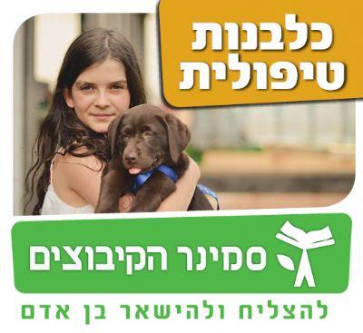 לימודי כלבנות טיפולית  - סמינר הקיבוצים