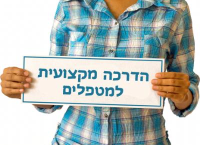 אישה מחזיקה שלט הדרכה מקצועית למטפלים