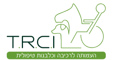המרכז לרכיבה וכלבנות טיפולית בישראל