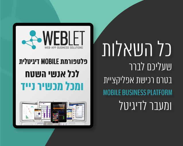 מדריך בחירת אפליקציית מובייל לעסקים