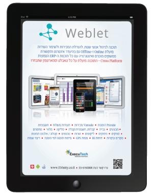 מודולים ב- Weblet