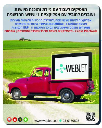 וובלט- אפליקציית פרי סייל
