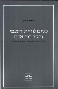 פסיכולוגיית-העצמי וחקר רוח אדם  מאת: היינץ קוהוט