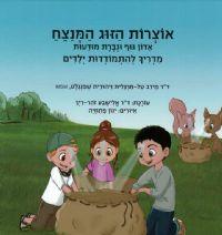 """אוצרות הזוג המנצח מאת: ד""""ר מירב טל-מרגלית ויהודית שפנגלט MSW"""