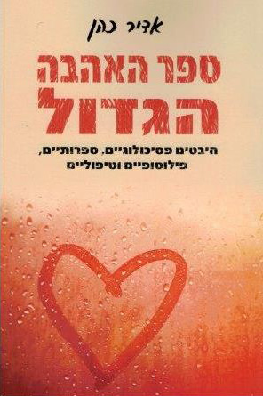 ספר האהבה הגדול