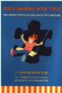 הילד הלא מתואם נהנה מאת: קרול סטוק קרנוביץ