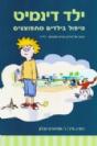 """ילד דינמיט מאת: ד""""ר רוס וו. גרין וד""""ר ג. סטיוארט אבלון"""