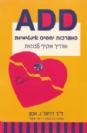 """ADD במערכות יחסים אינטימיות  מדריך מקיף לזוגות מאת: ד""""ר דניאל ג. אמן"""