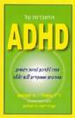"""התגברות על ADHD מאת: ד""""ר סטנלי י. גרינספאן עם ג'ייקוב גרינספאן"""