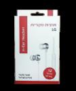 אוזניות LG מקורי באריזה